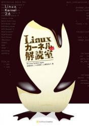 linuxkernel_cover_270x382.jpg