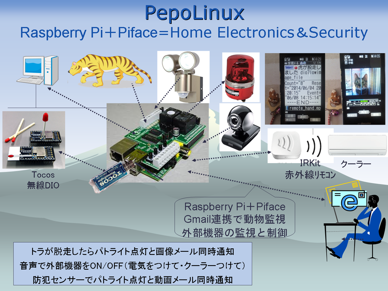 PepoLinux_front.PNG