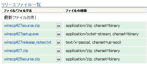 winscp_inst1.png